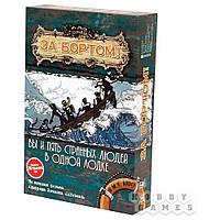 Настольная игра За бортом! (Lifeboat) 2-е издание, фото 1