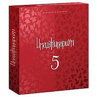 Настільна гра Імаджинаріум 5 років. Ювілейне видання, фото 1