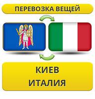 Перевозка Личных Вещей из Киева в Италию