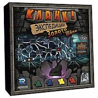 Настільна гра Кланк! Підземне пригода «Експедиції. Золото і шовк», фото 1