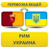Перевезення Особистих Речей з Риму в Україну