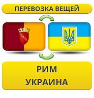 Перевозка Личных Вещей из Рима в Украину