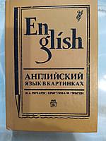Ричардс И.А., Гибсон Кристина М. Английский язык в картинках