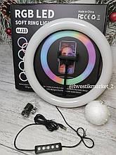 Кольцевая LED лампа RGB MJ33 (33см) (1 крепление) (управление на проводе)