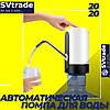 Электрический Помпа для воды Water Dispenser. Дозатор для воды, фото 4