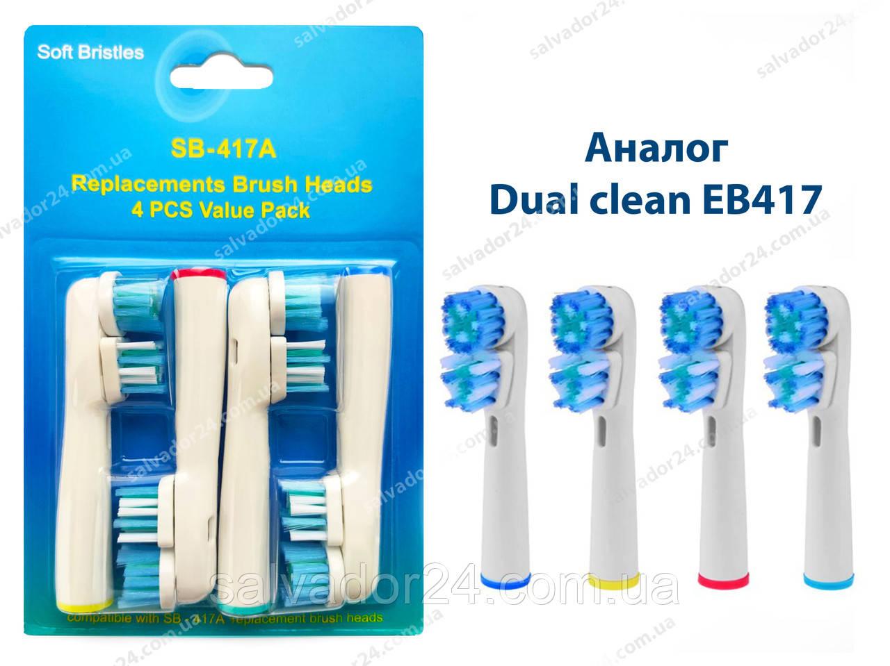 Dual clean EB417А (4 штуки), насадки для зубной электрической щетки Oral-B