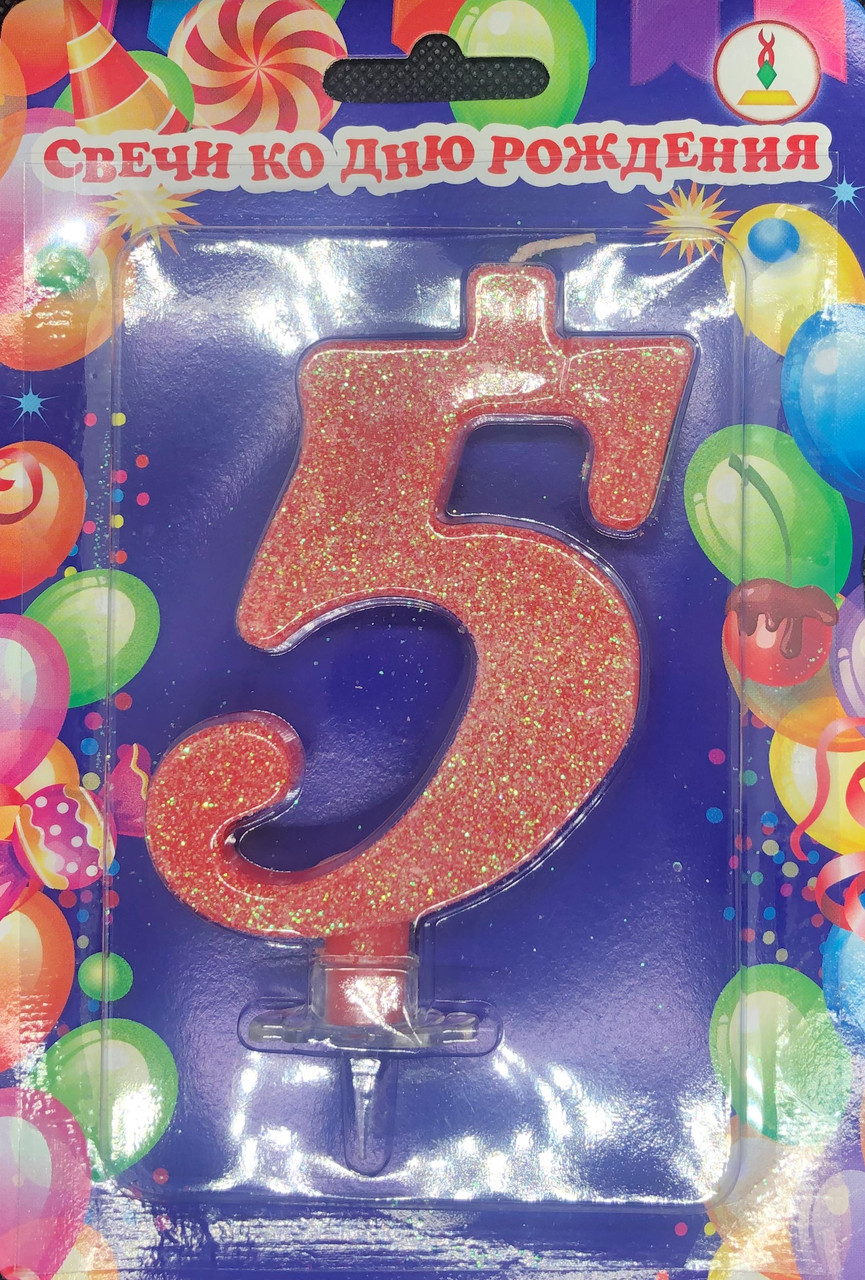 """Свеча в торт цифра """"5""""  красная с блестками большая"""