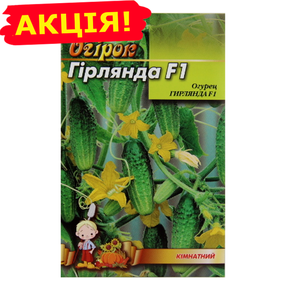 Огурец Гирлянда F1 коматный семена большой пакет 4 г