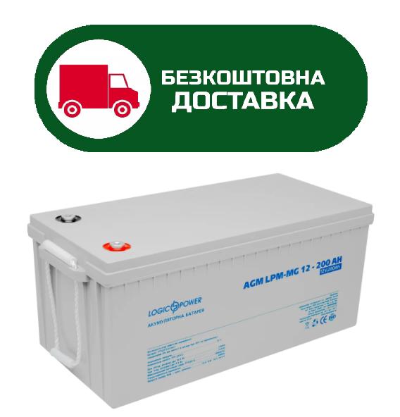 Акумулятор мультигелевий AGM LogicPower LPM-MG 12 - 200 AH для ДБЖ. Наша доставка.