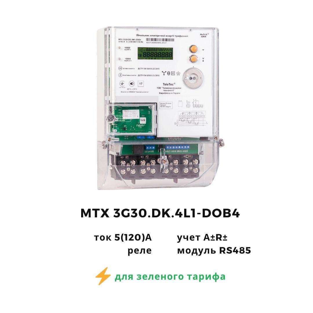 Счетчик трехфазный многотарифный MTX 3G30.DK.4L1-DOB4