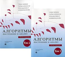 Алгоритмы: построение и анализ. 3-е издание. Комплект из двух томов. Кормен Т. (мягкая обложка)