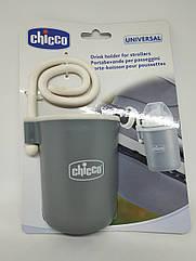 Универсальный подстаканник для коляски Chicco