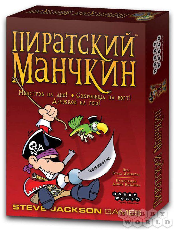 Настольная игра Пиратский Манчкин Hobby World