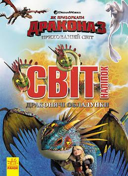 Книга с наклейками Як приборкати Дракона 3. Драконячі обладунки