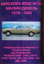 MERCEDES BENZ W123   Модели 1976 - 1985 гг.  Бензин • Дизель   Руководство по ремонту и техобслуживанию