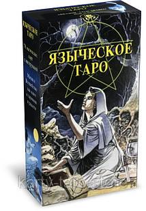 Карты таро Языческое Белой и Черной Магии Pagan Tarot