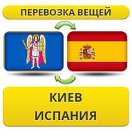 Перевозка Личных Вещей из Киева в Испанию