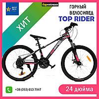 Спортивный Велосипед 24 дюйма Подростковый РОЗОВЫЙ Top Rider ВЕЛОСИПЕД Горный Спортивный Топ Райдер 24 Розовый