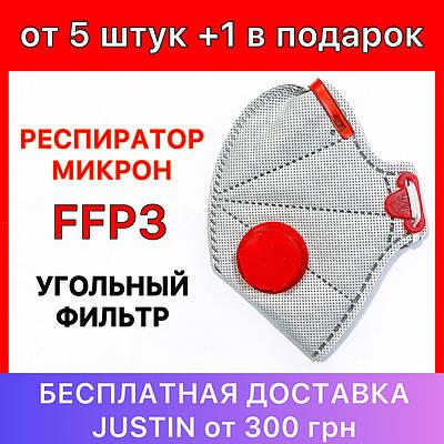 Респиратор FFP3 с угольным фильтром Микрон ФФП3 с клапаном, маска респиратор с фильтром, респиратор угольный