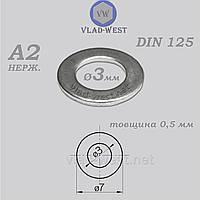 Шайба плоска 3*7 мм DIN 125 нержавіюча сталь А2