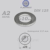 Шайба плоска 10*20 мм DIN 125 нержавіюча сталь А2