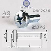 Гвинт з напівкруглою головкою М3х6 DIN 7985 нержавіюча сталь А2