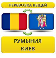 Перевозка Личных Вещей из Румынии в Киев