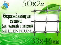 Ограждающие сетки  для  клетей и загонов  MILLENNIUM 50м х 2м(100 м²) 33 х 46мм