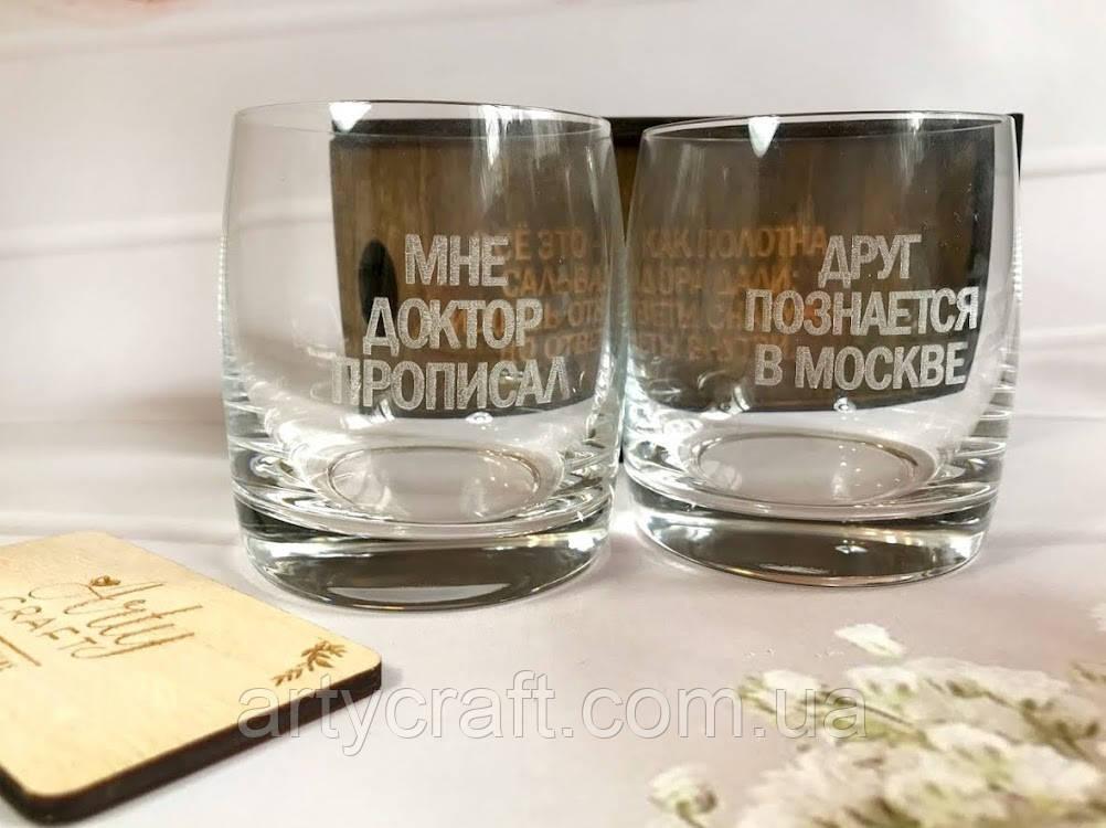 """Набор из 2 стаканов для виски с гравировкой"""" 290 мл в деревянной коробке Дуб"""
