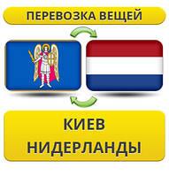 Перевезення Особистих Речей з Києва в Нідерланди