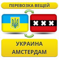 Перевозка Личных Вещей из Украины в Амстердам