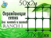 Ограждающие сетки  для  клетей и загонов RANCH 1 50м х 2м(100 м²) 27 х 42мм