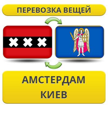293555229_w640_h640_1.8_amsterdam___usluga_rus.jpg