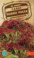 Семена салата Лола росса 1 г