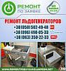 Ремонт льдогенератора Одесса. Ремонт ледогенераторов в Одессе. Мастер по ремонту льдогенераторов Одессы