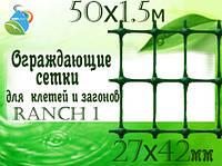 Ограждающие сетки  для  клетей и загонов RANCH 1 50м х 1.5м(75 м²) 27 х 42мм