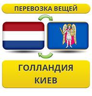 Перевозка Личных Вещей из Голландии в Киев