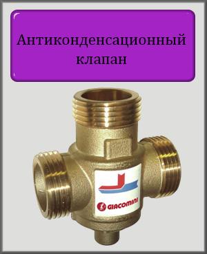 "Антиконденсационный трехходовой клапан 1""  t-60°C Kv3,2-DN25 Giacomini"