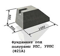 Ф 21-А - фундамент для полурам