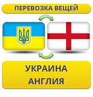 Перевозка Личных Вещей из Украины в Англию