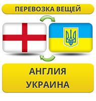 Перевозка Личных Вещей из Англии в Украину