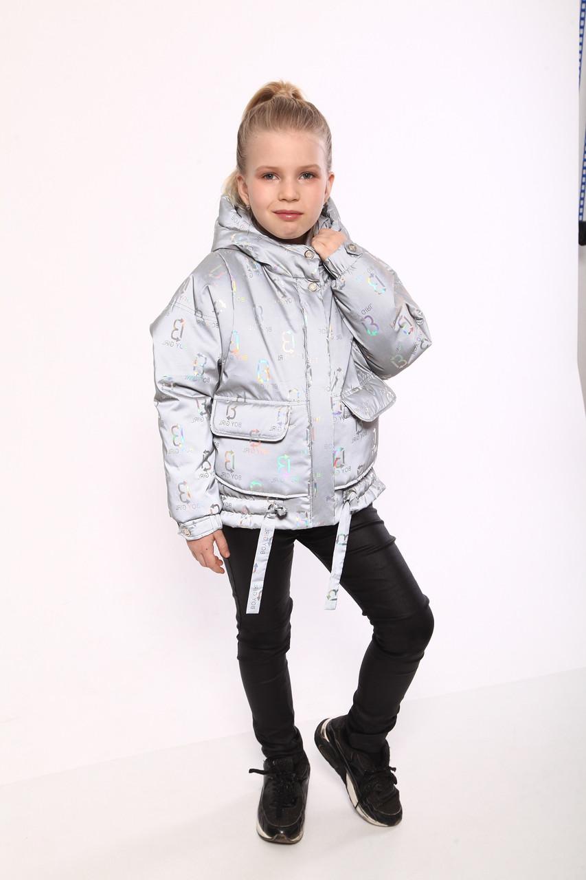 Куртка на девочку светоотражающая оверсайз 128-152
