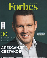 Forbes журнал Форбс №2 (203) февраль 2021