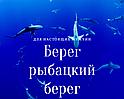БЕРЕГ рыбацкий берег