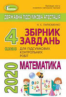 Збірник завдань з математики. 4 клас. ДПА 2020