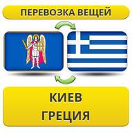 Перевезення Особистих Речей з Києва в Грецію