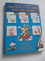 Енциклопедія малювання Ст. Запаренко, фото 1