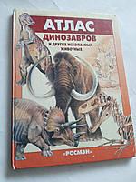Атлас динозавров и других ископаемых животных, фото 1