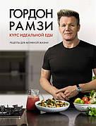 Рецепти чудово смачних домашніх сніданків, обідів і вечерь Гордон Рамзі