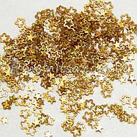 Пайетки Звездочки золотистые (5 гр)